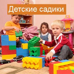 Детские сады Кизела