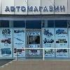 Автомагазины в Кизеле