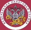 Налоговые инспекции, службы в Кизеле